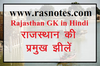 rajasthan gk in hindi- famous lakes of rajasthan