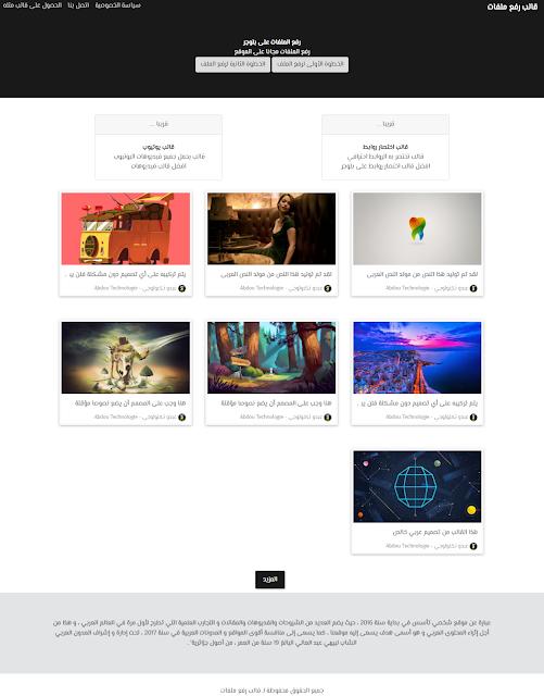 صفحة الرئيسية من قالب رفع الملفات على بلوجر