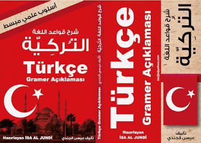 كتاب شرح قواعد اللغة التركية