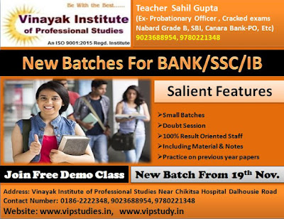 Bank / SSC Coaching in Pathankot