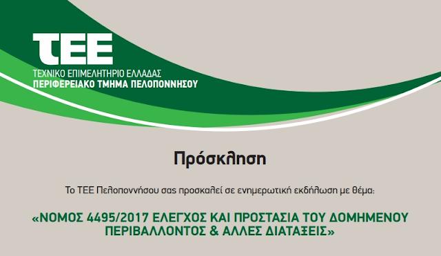 """Ενημερωτική εκδήλωση του ΤΕΕ Πελοποννήσου: """"Έλεγχος και προστασία του δομημένου περιβάλλοντος"""""""