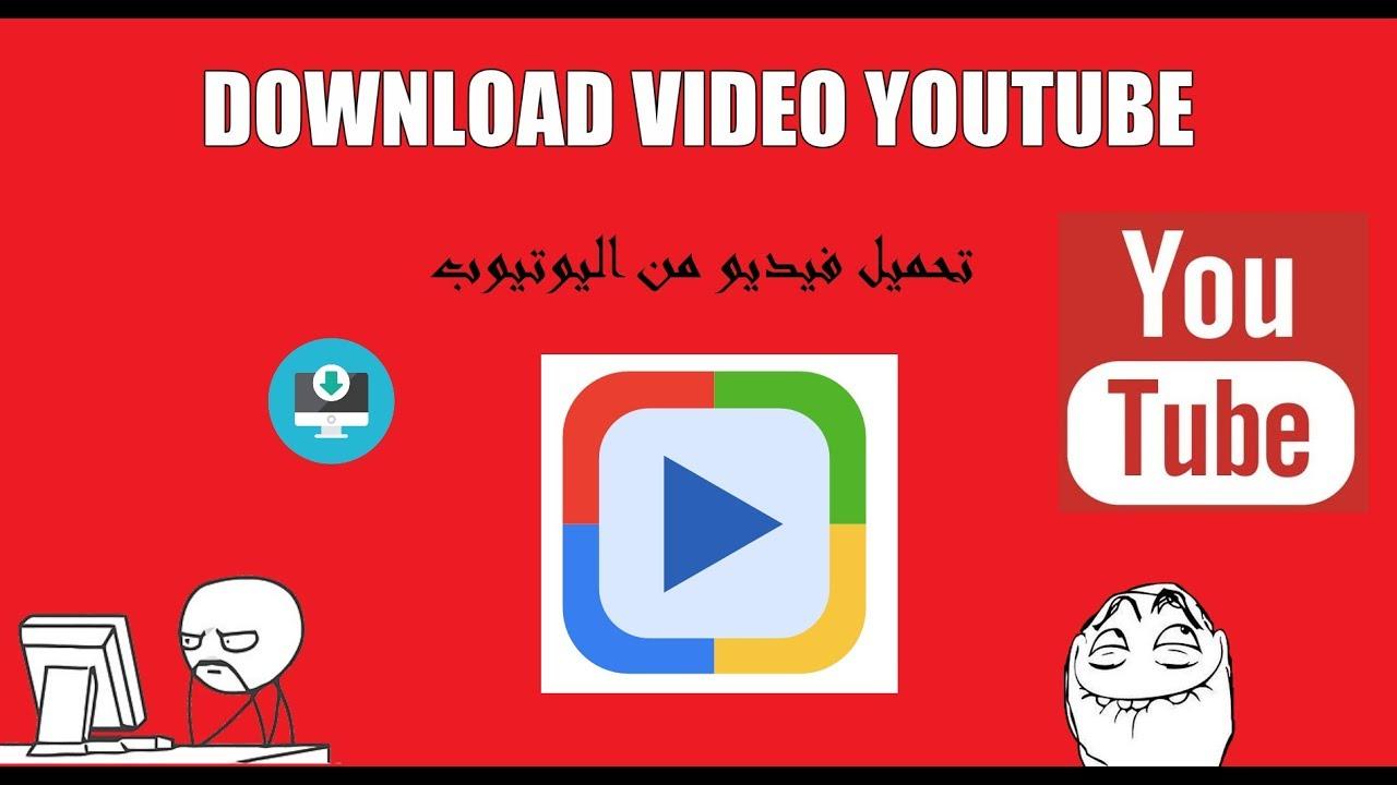 كيفية تنزيل مقاطع فيديو يوتيوب مجانا