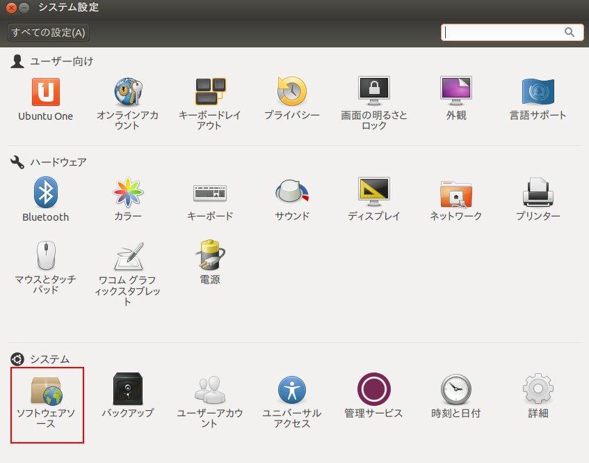 Ubuntu 12.10 ソフトウェアソー...