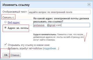 Связываем ссылку на страницах блога с электронным адресом