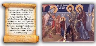 Αποτέλεσμα εικόνας για η παναγια στον ναό του σολομόντος