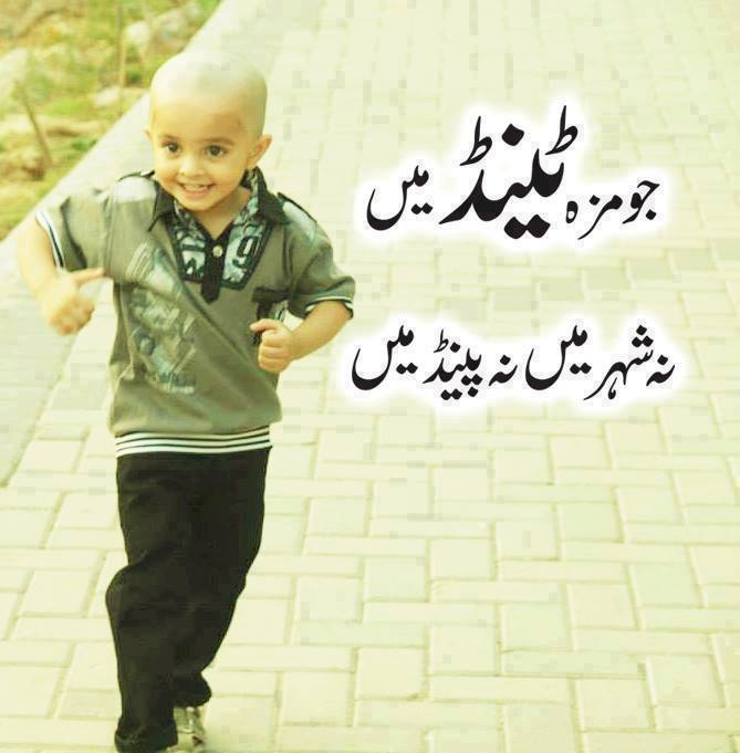 Full Fun: Kaka Shararti new funny images baby funny Urdu Pic