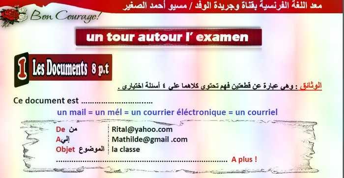 أقوى مراجعة لغة فرنسية اولى ثانوي ترم ثاني 2019 مسيو أحمد الصغير