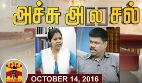 Achu A[la]sal | Trending Topics in Newspapers Today | Thanthi Tv
