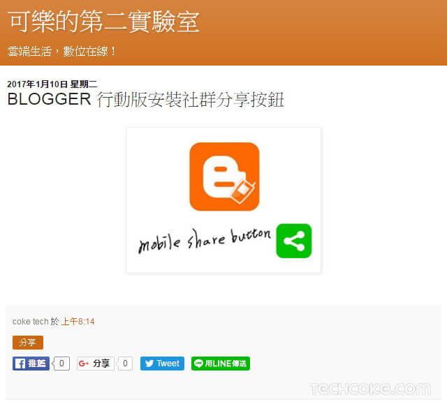 Blogger 行動版安裝社群分享按鈕_003