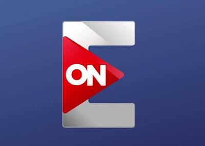 قناة اون اي بث مباشر ON E
