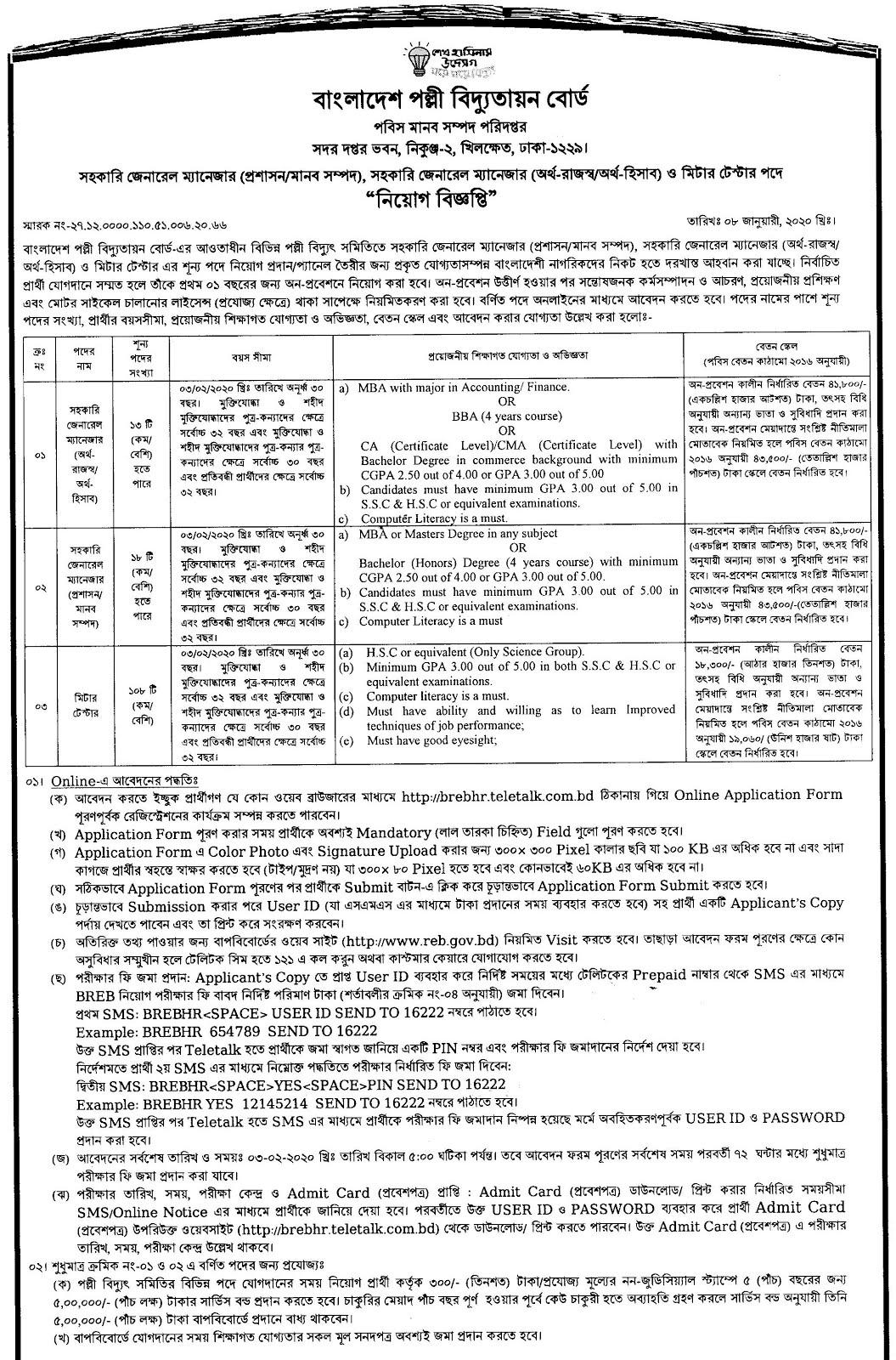 বাংলাদেশ পল্লী বিদ্যুতায়ন বোর্ডে নিয়োগ বিজ্ঞপ্তি - Bangladesh Rural Electrification Board Job Circular 2020