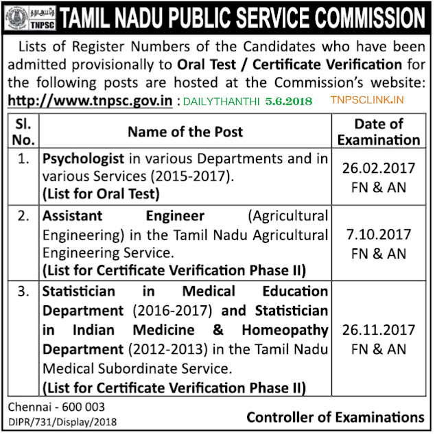 TNPSC Results - Oral Test, Certificate Verification Notification - June 5, 2018