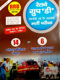 Paramount RRB Group D exams book in hindi
