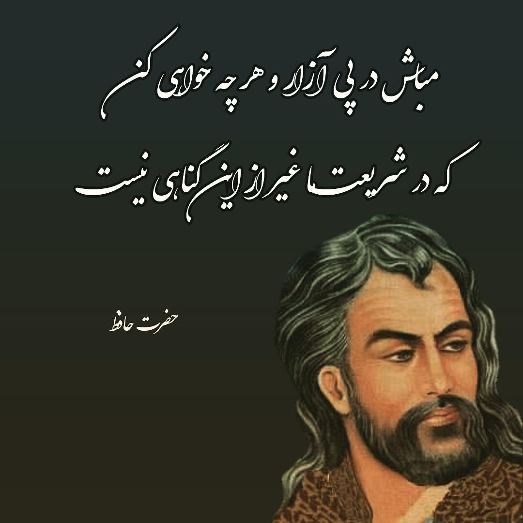 اشعار حافظ و سعدی گلچین اشعار همزمان در کانال تلگرام