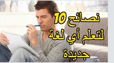 10 نصائح لتعلم أي لغة جديدة في وقت قصير