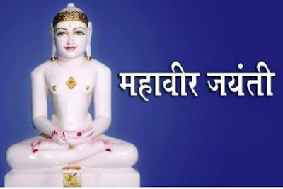MahaveerJayanti In India