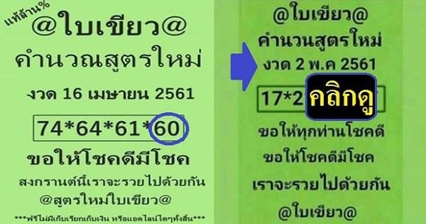 เข้าเต็มๆ หวย ใบเขียว คำนวนสูตรใหม่ 2 ตัวบน-ล่าง งวด 2 พฤษภาคม 2561