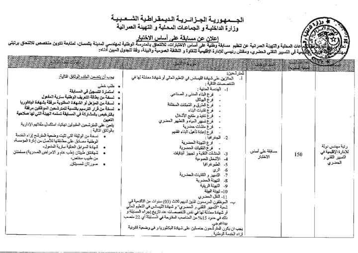 إعلان توظيف في وزارة الداخلية والجماعات المحلية نوفمبر 2018
