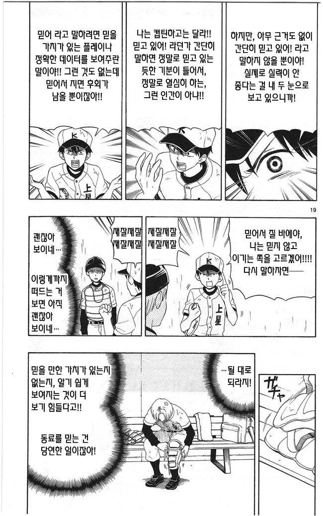 유가미 군에게는 친구가 없다 9화의 18번째 이미지, 표시되지않는다면 오류제보부탁드려요!