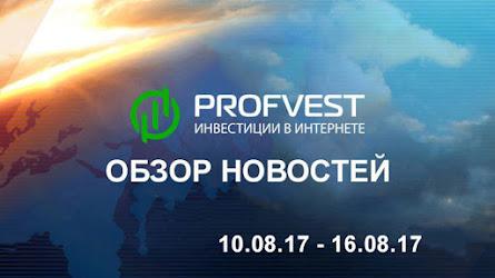 Обзор важнейших новостей из мира финансов и экономики за 10.08.17 - 16.08.17