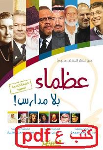 تحميل كتاب عظماء بلا مدارس pdf عبد الله صالح الجمعة
