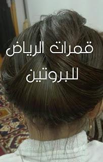 متخصصة بروتين معالج  لفرد الشعر