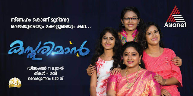'Kasthooriman' Upcoming Asianet Tv Serial Plot Wiki,Timing,Cast,Title Song