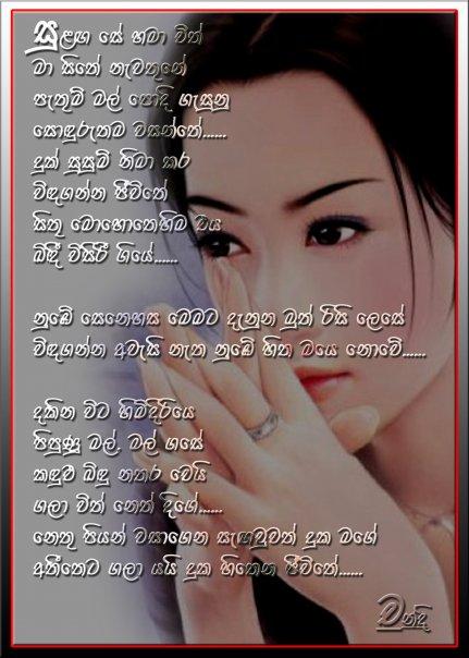 Sinhala Sad Love Poems Pictures - impremedia.net