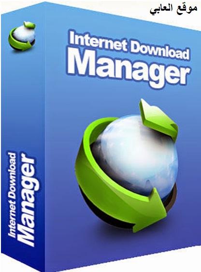 تحميل برنامج داونلود مانجر 2018 Download Manager للتحميل من الانترنت