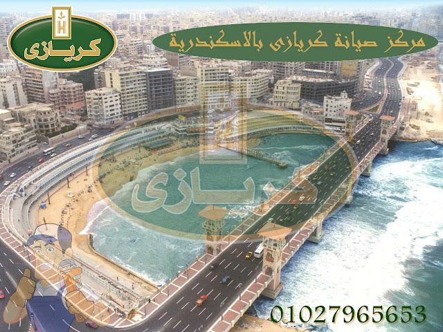 صيانة كريازى بالاسكندرية