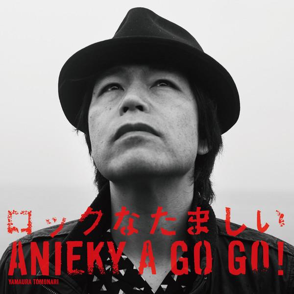 [Album] ANIEKY A GO GO! - ロックなたましい (2016.04.01/RAR/MP3)