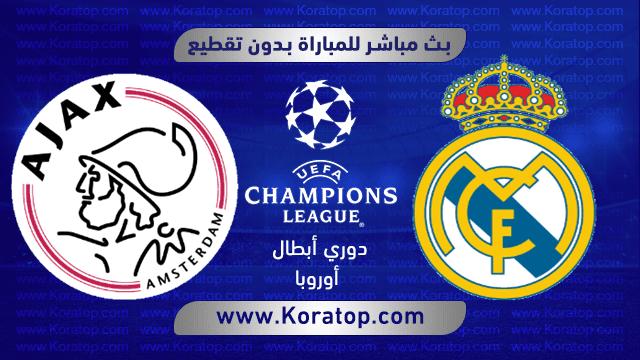 مشاهدة مباراة ريال مدريد واياكس أمستردام بث مباشر اليوم 13-02-2019 في دوري أبطال أوروبا