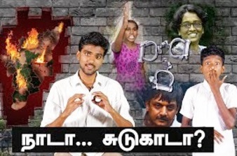 Joker Show | Tamilnadu Politics