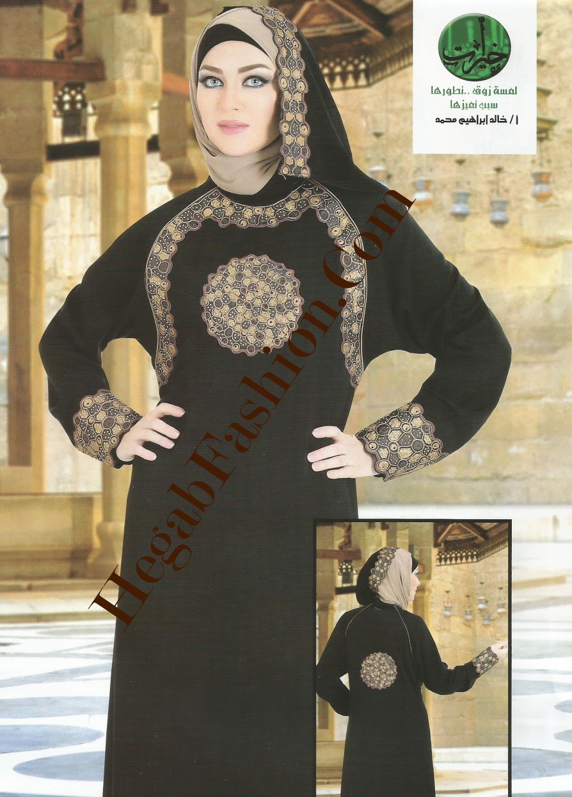 9598e21b6 مجلة حجاب فاشون - Hijab Fashion Magazine: أزياء خيرات - مجلة آخر ...