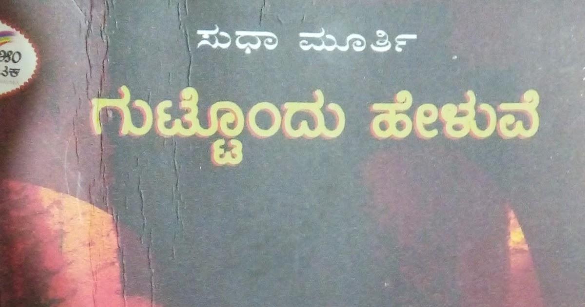 Murthy books pdf sudha