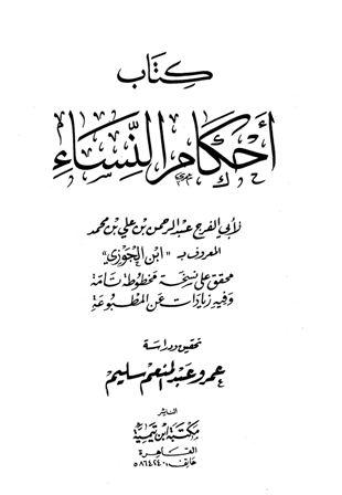 كتاب العرائس لابن الجوزي
