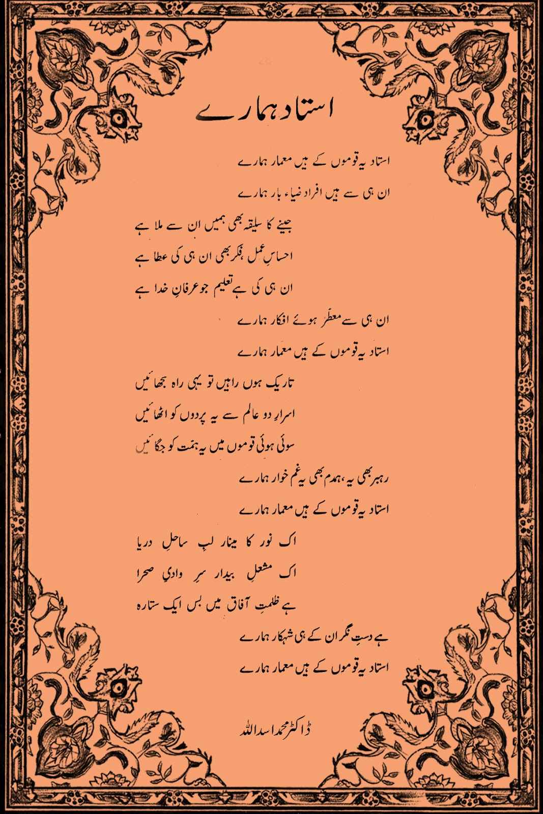 teachers day poems in urdu - photo #1
