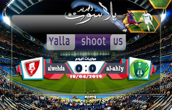 نتيجة مباراة الاهلي والوحدة اليوم 19-04-2019 الدوري السعودي