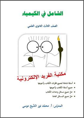 الشامل في الكيمياء بكالوريا سوريا pdf، الشامل في الكيمياء للصف الثالث الثانوي علمي بكالوريا سوريا طبعة 2017-2018 pdf، حل أسئلة الكيمياء الثاني عشر علمي بكالوريا، منهاج سوريا الجديد المعدل pdf، أسئلة وزارية