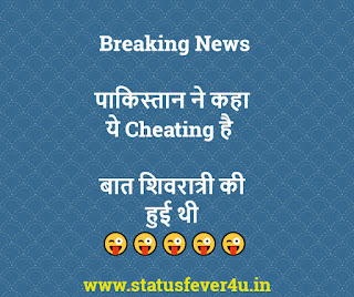 Breaking News  funny jokes in hindi