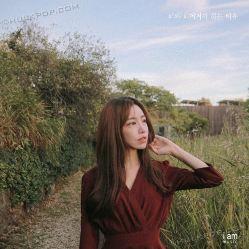 Only U – Reason Why We Have To Break Up – Single