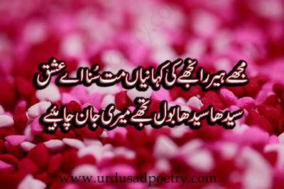 Mujhay Heer Ranjhay Ki Kahaniyan Mut Suna Ae Ishq