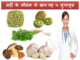 winter-healthy-foods-in-hindi