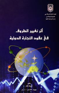تحميل كتاب خلطة عمري pdf