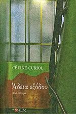 http://thalis-istologio.blogspot.gr/2014/12/adeia-exodou-Celine-Curiol.html