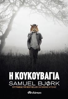 https://www.dioptra.gr/Vivlio/590/711/I-koukouvagia/