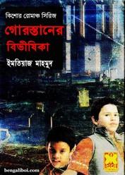 Gorosthane Bibhishika by Imtiaz Mahumud