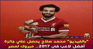 بالفيديو صلاح يحصل علي جائزة أفضل لاعب في 2017