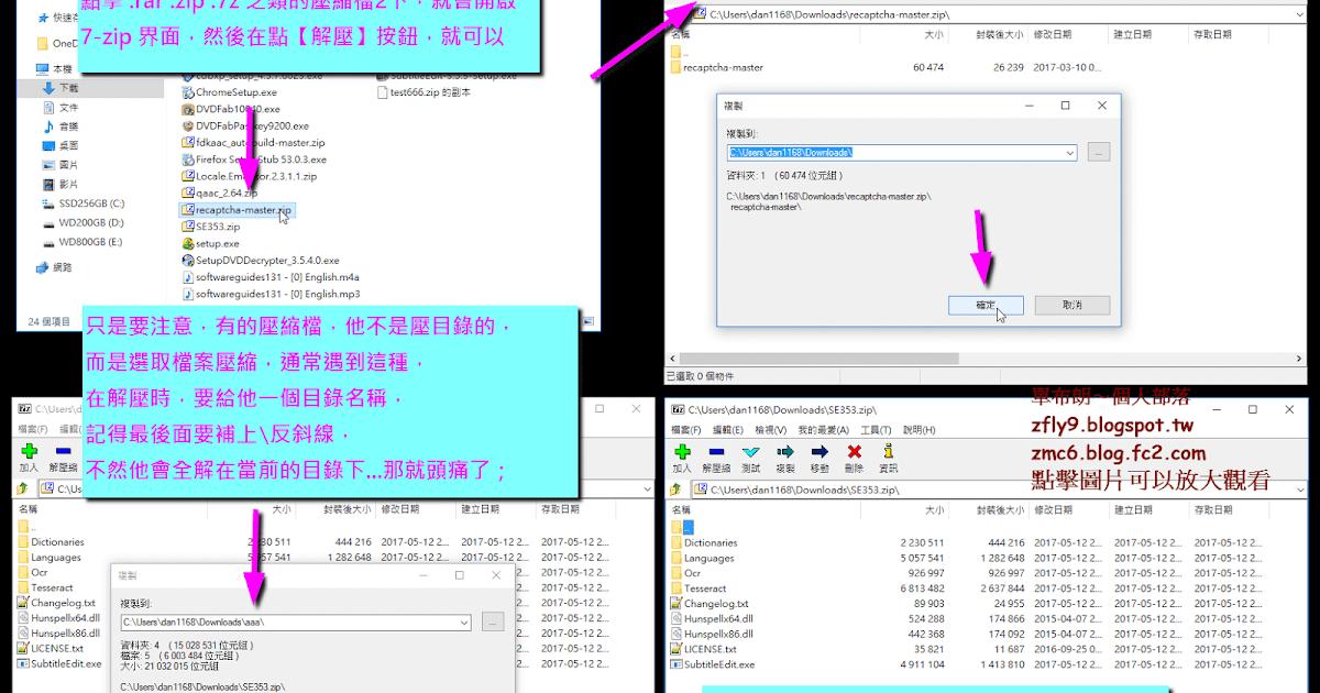 【圖文教學】7-zip 使用說明:解壓/壓縮/加密壓縮/分卷壓縮/加密分卷壓縮 - 單布朗~個人部落