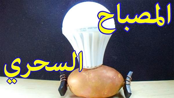المصباح السحري خدعة أم حقيقة